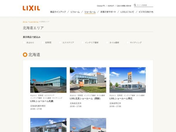 LIXILショールーム釧路