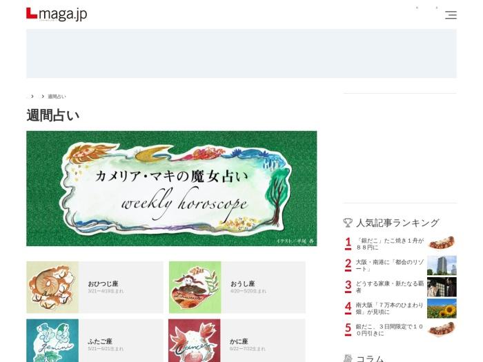 https://www.lmaga.jp/fortune_weekly/