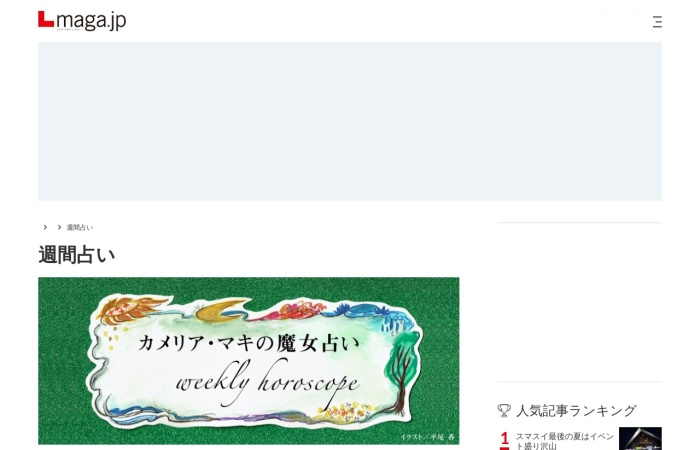 Screenshot of www.lmaga.jp