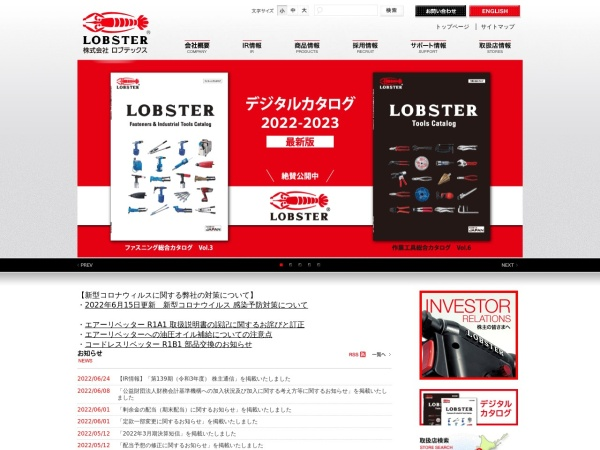 Screenshot of www.lobtex.co.jp