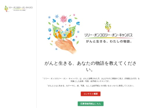 Screenshot of www.locj.jp