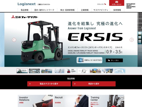 Screenshot of www.logisnext.com