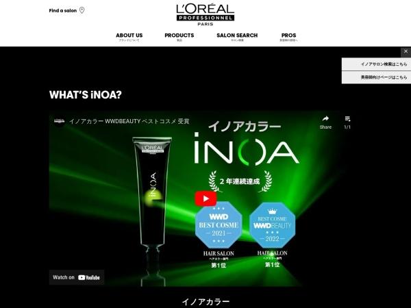 https://www.loreal-professionnel.jp/05_hairdresser/inoa/