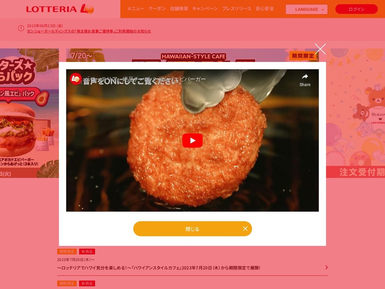 https://www.lotteria.jp/news_release/2014/news06230001.html