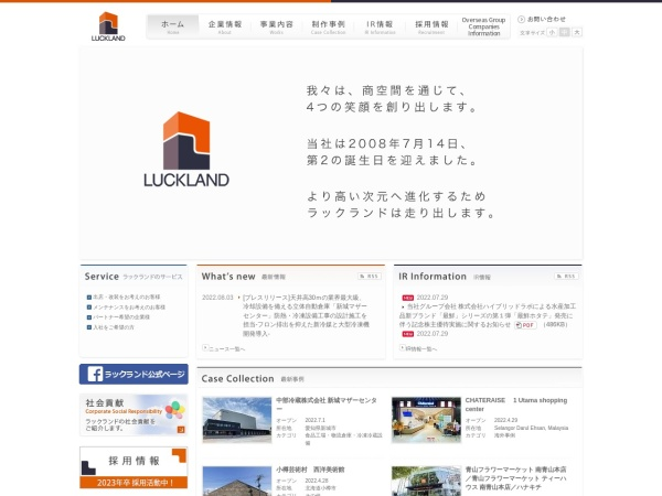 Screenshot of www.luckland.co.jp