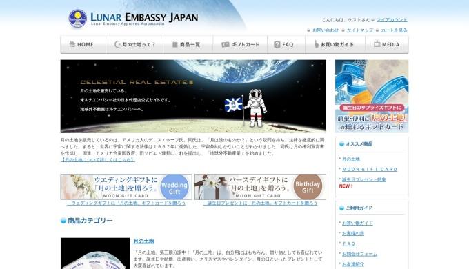 Screenshot of www.lunarembassy.jp