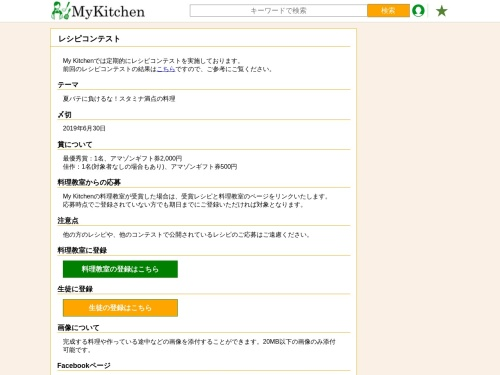 Screenshot of www.m-kitchen.jp