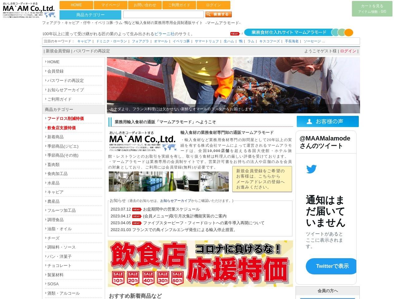 輸入食材など業務用食材卸専門の通販サイト「マーム アラモード」