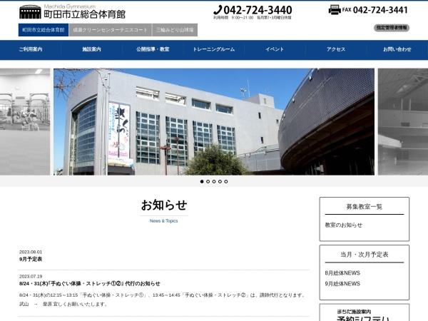 Screenshot of www.machida-taiikukan.com