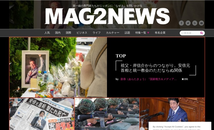 Screenshot of www.mag2.com