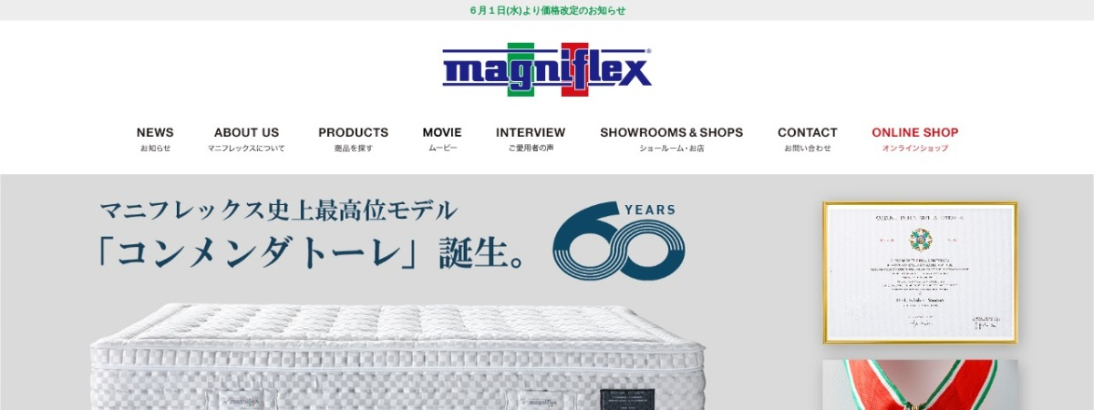 Screenshot of www.magniflex.jp