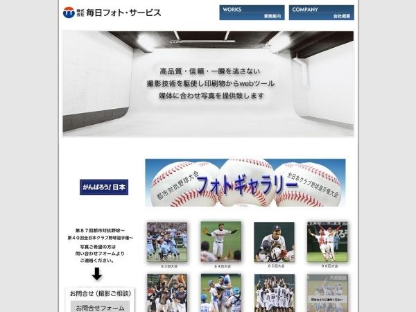 Screenshot of www.mainichi-photo.com