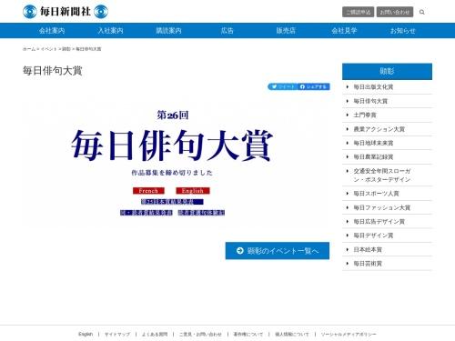 Screenshot of www.mainichi.co.jp