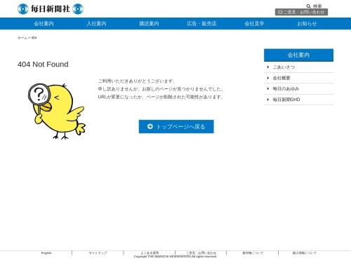 https://www.mainichi.co.jp/event/edu/ronbun/