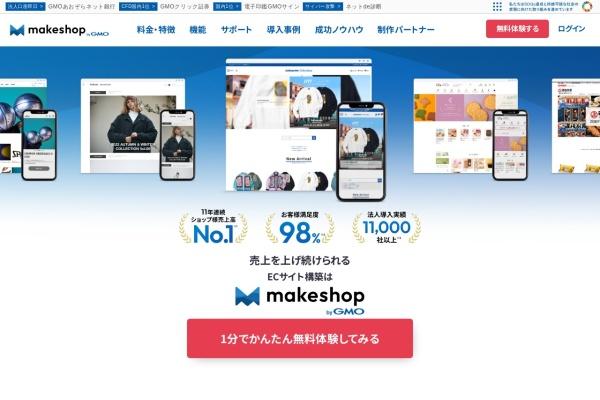Screenshot of www.makeshop.jp