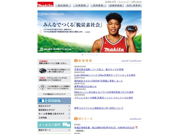 Screenshot of www.makita.co.jp