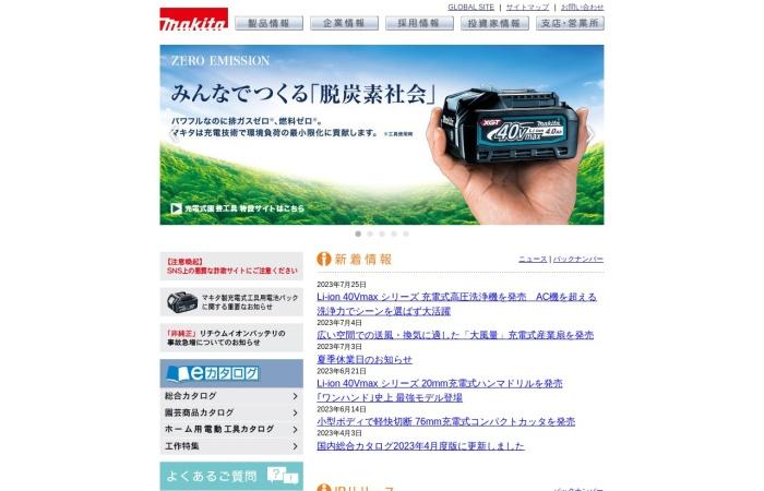 Screenshot of www.makita.co.jp