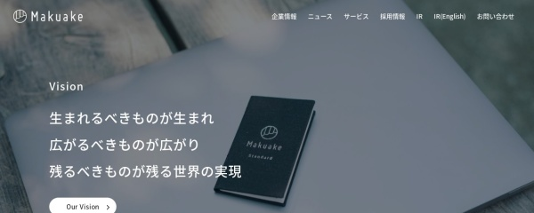 Screenshot of www.makuake.co.jp