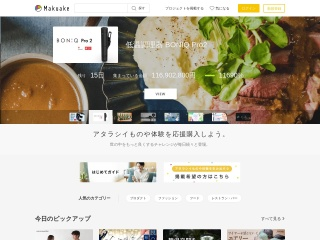 Screenshot of www.makuake.com