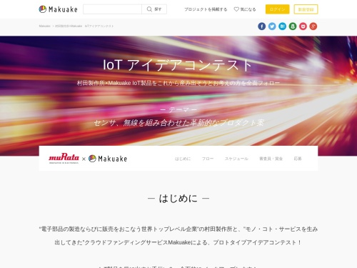 Screenshot of www.makuake.com