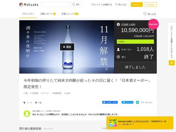 https://www.makuake.com/project/shisuinoyoake/