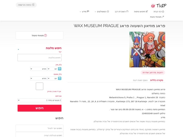 Screenshot of www.malon.co.il