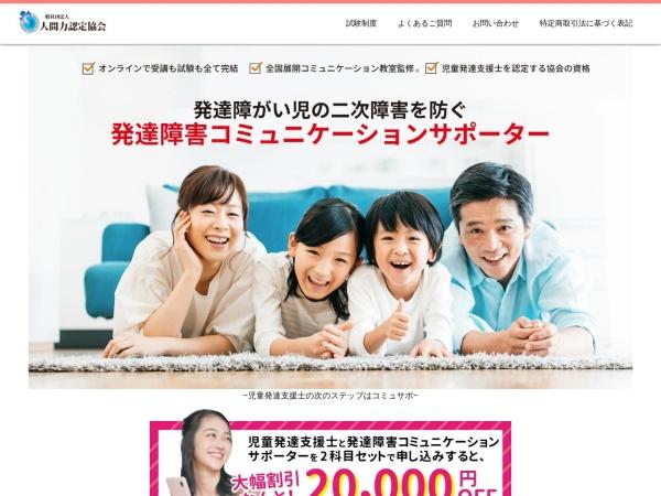 https://www.manacal.co.jp/communication-license/