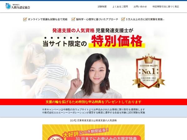 https://www.manacal.co.jp/hattatu-license/