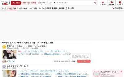 Screenshot of www.mands.tokyo