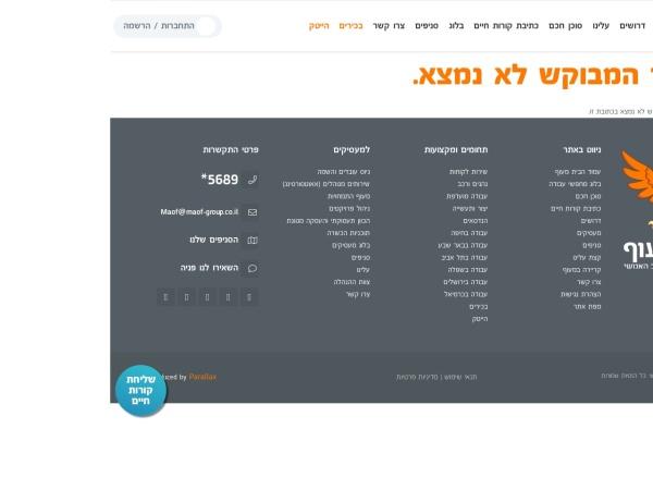 Screenshot of www.maof-hr.co.il