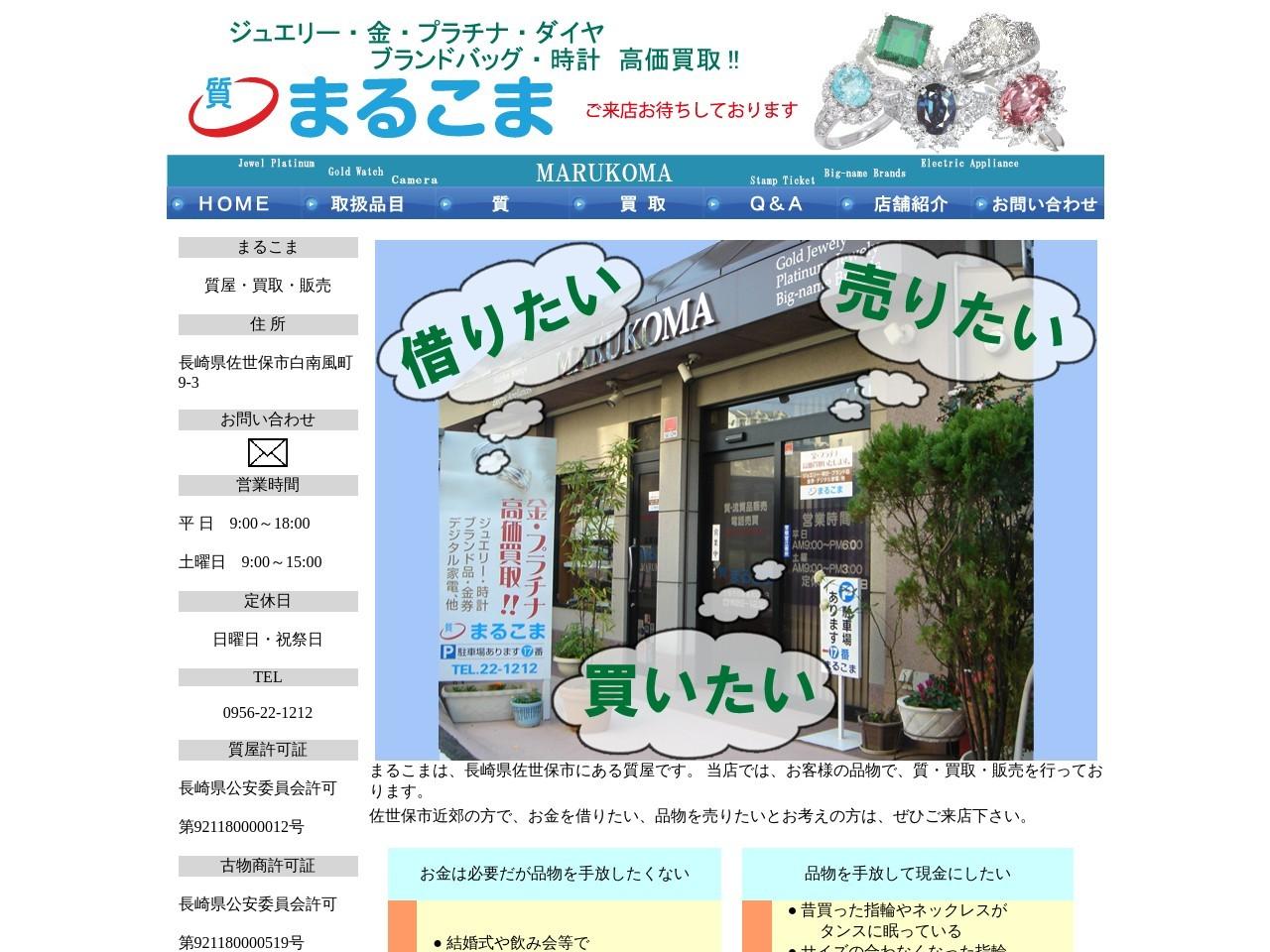 【まるこま】 佐世保駅前本店 質・買取・販売 <質屋>