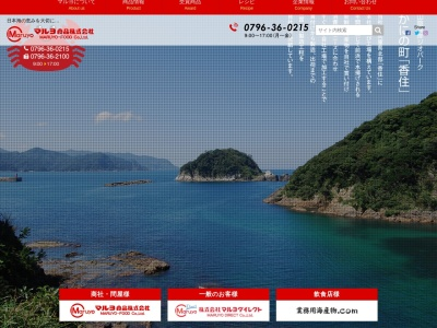 水産食品メーカーのWEBサイトデザインコーディング