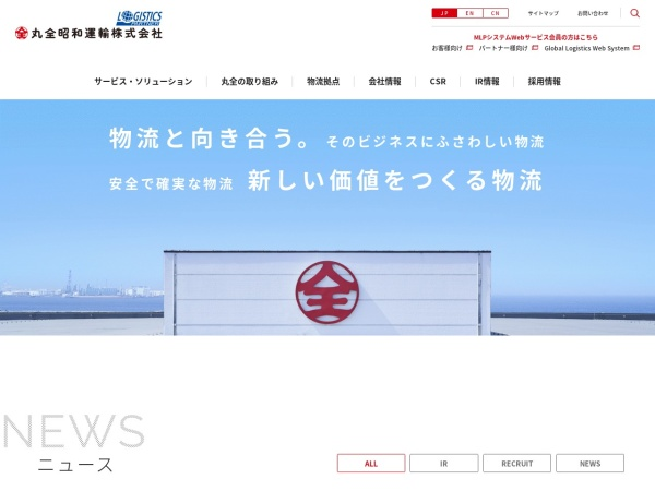 Screenshot of www.maruzenshowa.co.jp
