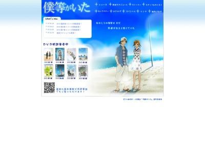 https://www.marv.jp/special/bokuragaita/www/index.html