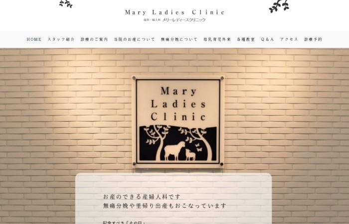 Screenshot of www.mary-lc.jp
