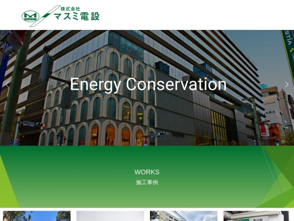 Screenshot of www.masumi-ee.co.jp