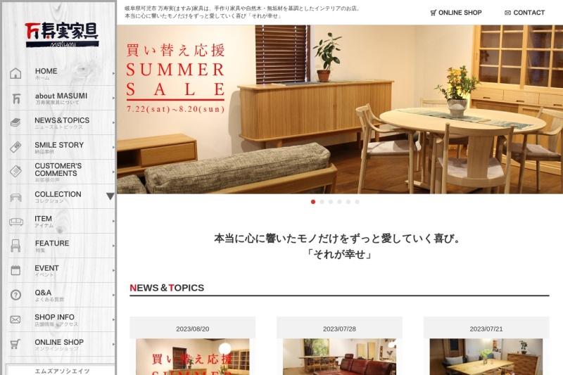 Screenshot of www.masumi-kagu.com