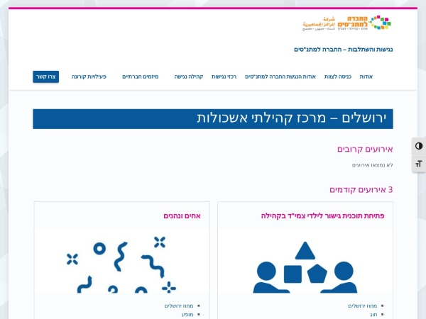 Screenshot of www.matnas-access.org.il