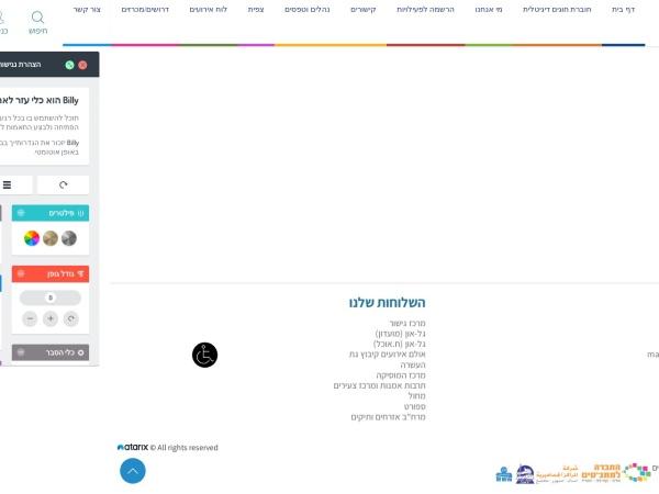 Screenshot of www.matnas-yoav.org.il
