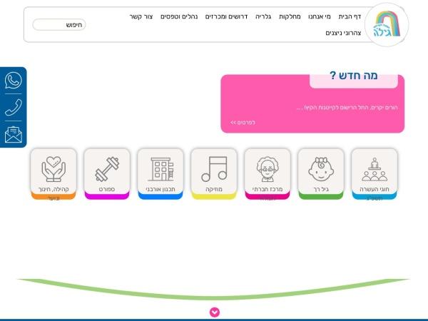 Screenshot of www.matnasgilo.org.il