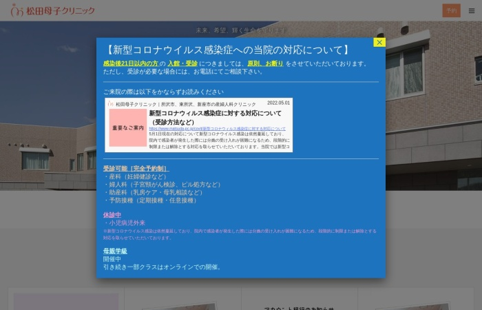 Screenshot of www.matsuda-pc.jp