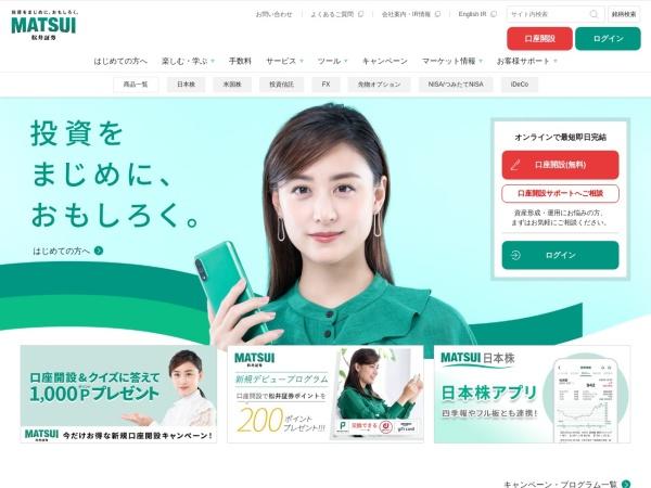 Screenshot of www.matsui.co.jp