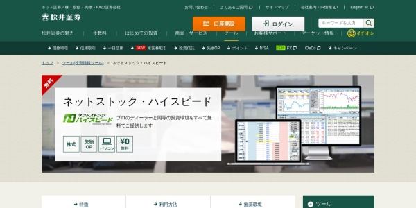Screenshot of www.matsui.co.jp
