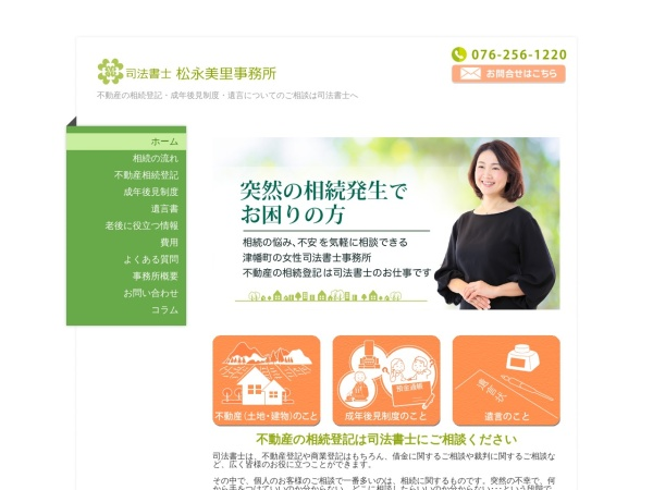 Screenshot of www.matsunaga-shihou.com