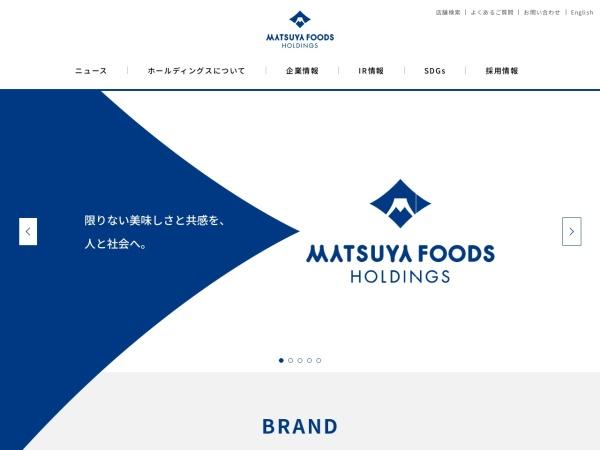 Screenshot of www.matsuyafoods-holdings.co.jp