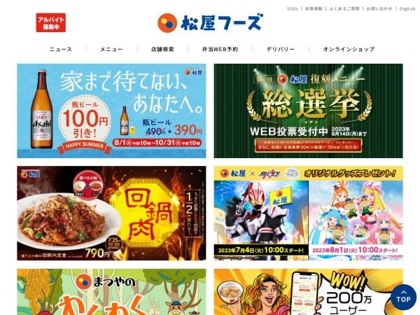Screenshot of www.matsuyafoods.co.jp