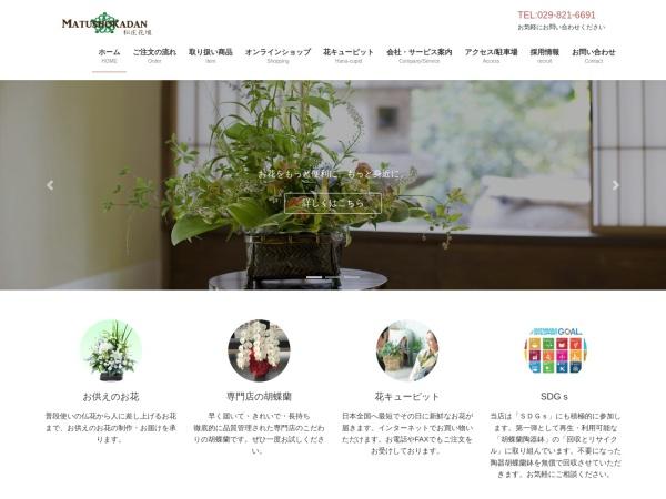 Screenshot of www.matushokadan.com