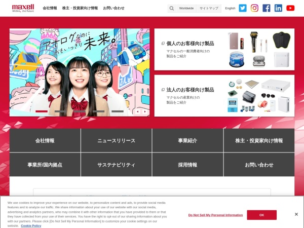 Screenshot of www.maxell.co.jp