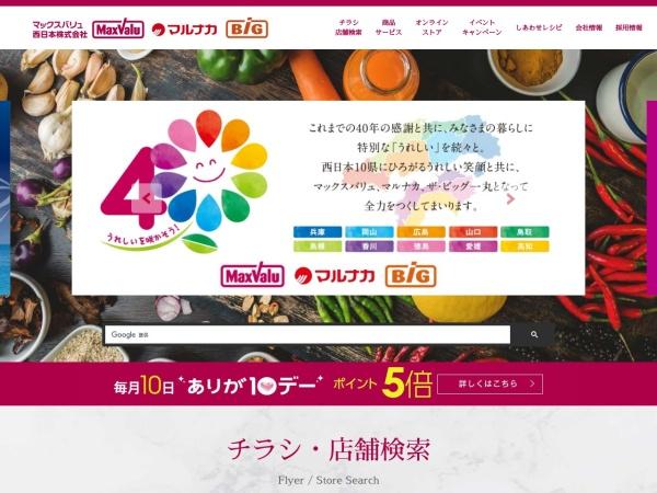 Screenshot of www.maxvalu.co.jp