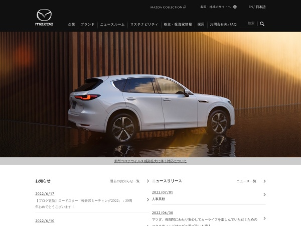 Screenshot of www.mazda.com